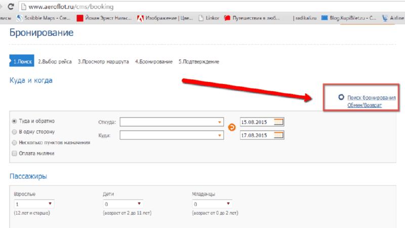 как поменять билет Аэрофлот на другую дату онлайн