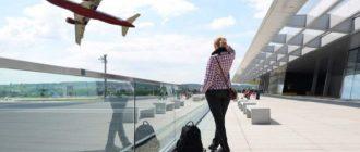 как узнать прибытие самолета по номеру рейса