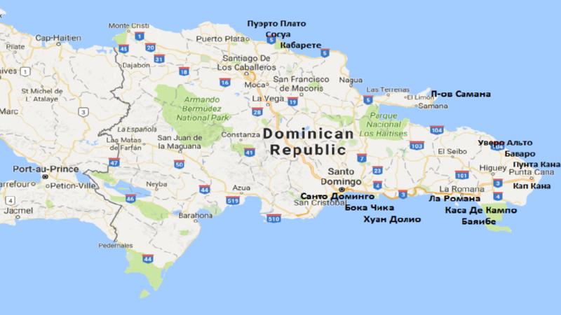 карта Доминиканы с курортами на русском языке
