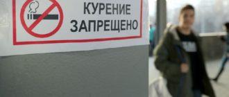 есть ли в Домодедово места для курения
