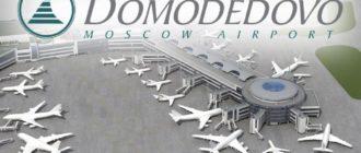 план аэропорта Домодедово схема