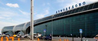 как добраться до аэропорта Домодедово общественным транспортом