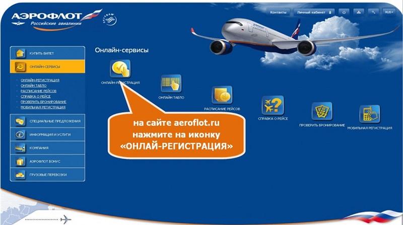 как зарегистрироваться на рейс по электронному билету через интернет
