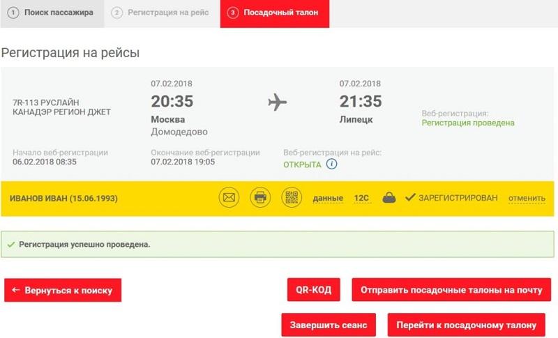 посадочный талон на самолет при электронной регистрации