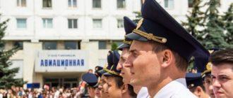 летные училища гражданской авиации россии после 11 класса